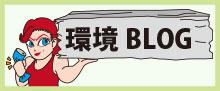 環境ブログ